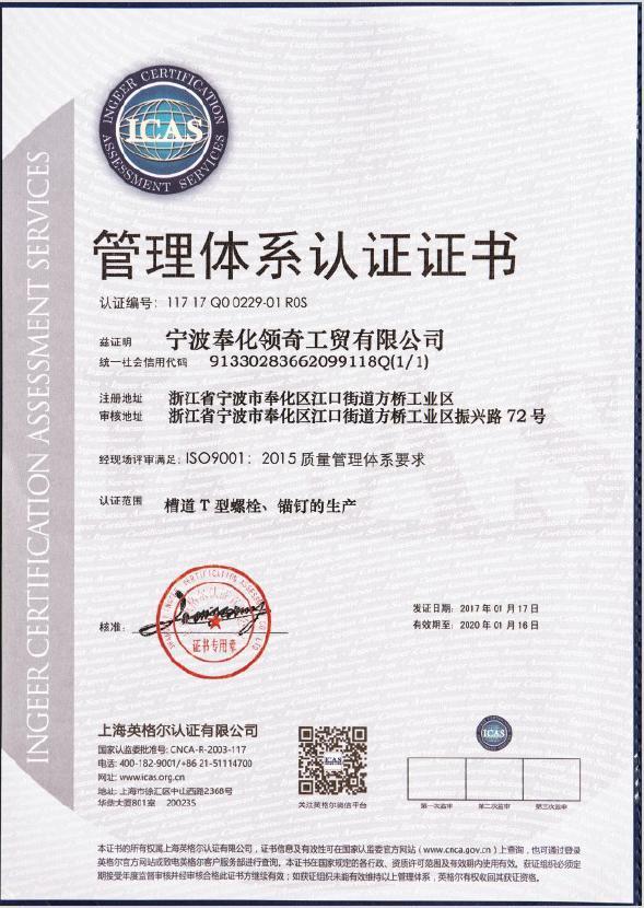 管理體係認證證書