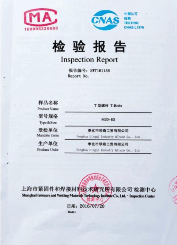 国检报告2