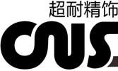阳江市超耐精饰表面处理技术有限公司