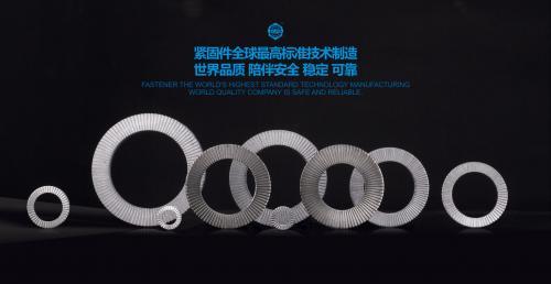 东莞市史特牢金属制品有限公司防松垫圈产品调价通知