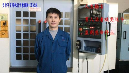 简报:强化管理史特牢正式任命首席执行官兼CEO—万应龙