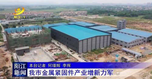 阳江电视台报导史特牢新厂试产情况