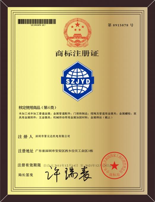 商标注册证证书
