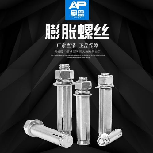 不锈钢 膨胀螺丝 膨胀锚栓