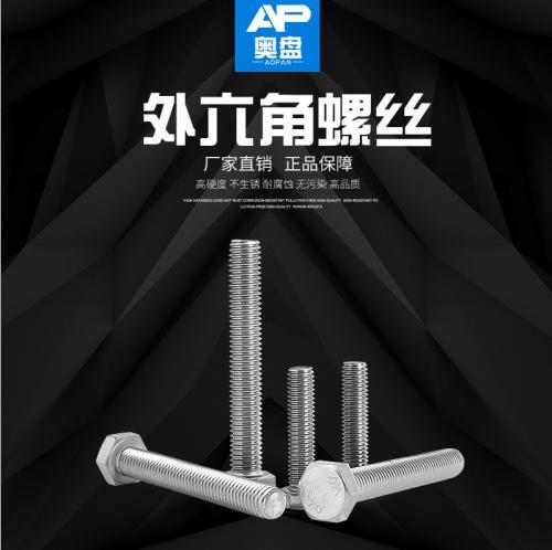 不锈钢 外六角螺丝 六角螺栓