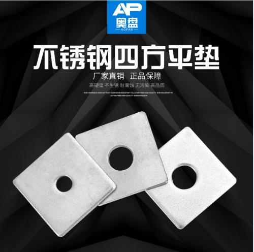 不锈钢四方平垫