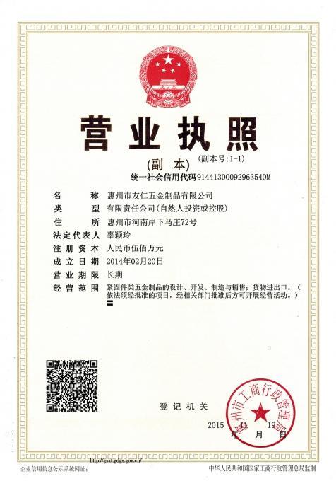 惠州友仁五金营业执照