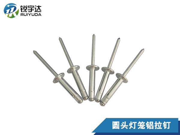 圓頭鋁燈籠拉釘