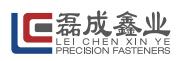 昆山磊成鑫业精密紧固件有限公司