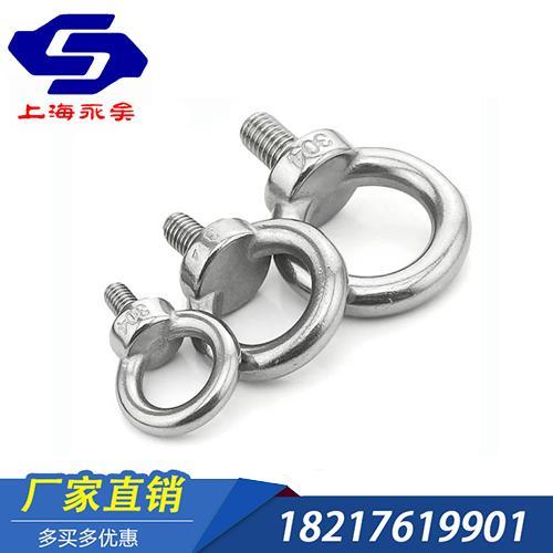 吊环螺丝 吊环螺栓 圆环螺丝 DIN580 DIN 580-2009