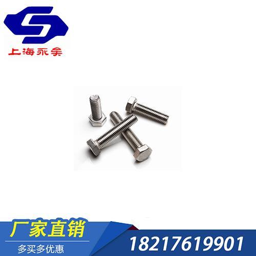 304、316 全牙不锈钢外六角螺栓 ISO 4017-2011