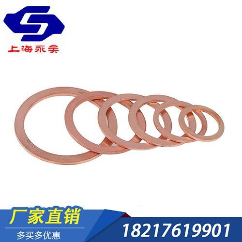 精密密封连接垫圈 紫铜垫圈 DIN7603