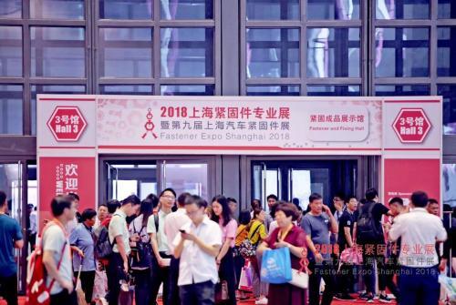瑞安一泰高强度标准件有限公司邀请您前来上海紧固件专业展