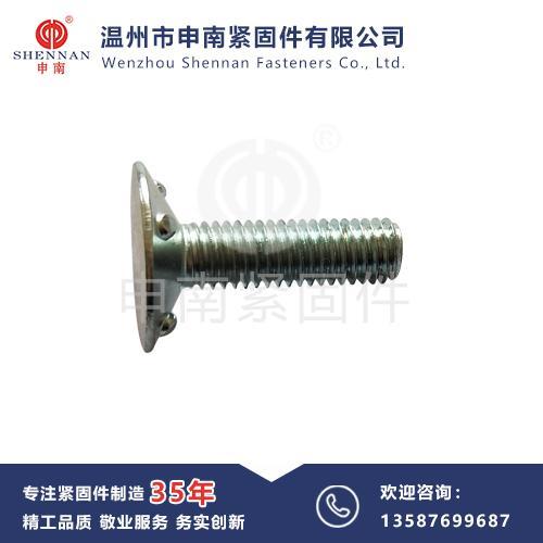 焊接螺栓-沉头焊接-皮带螺栓