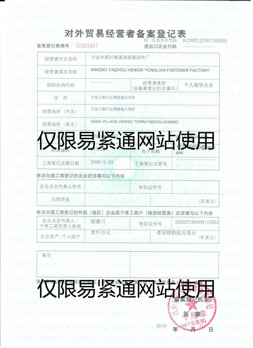 對外貿易經營者備案登記表正面掃描件