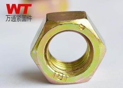 DIN934 六角螺母 镀黄彩锌