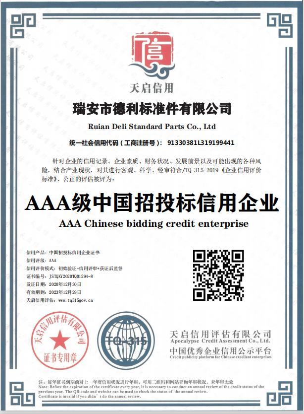 AAA级中国招投标信用企业
