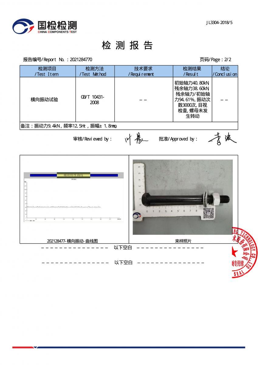 德利双叠NL12SP-GBT10431中文报告
