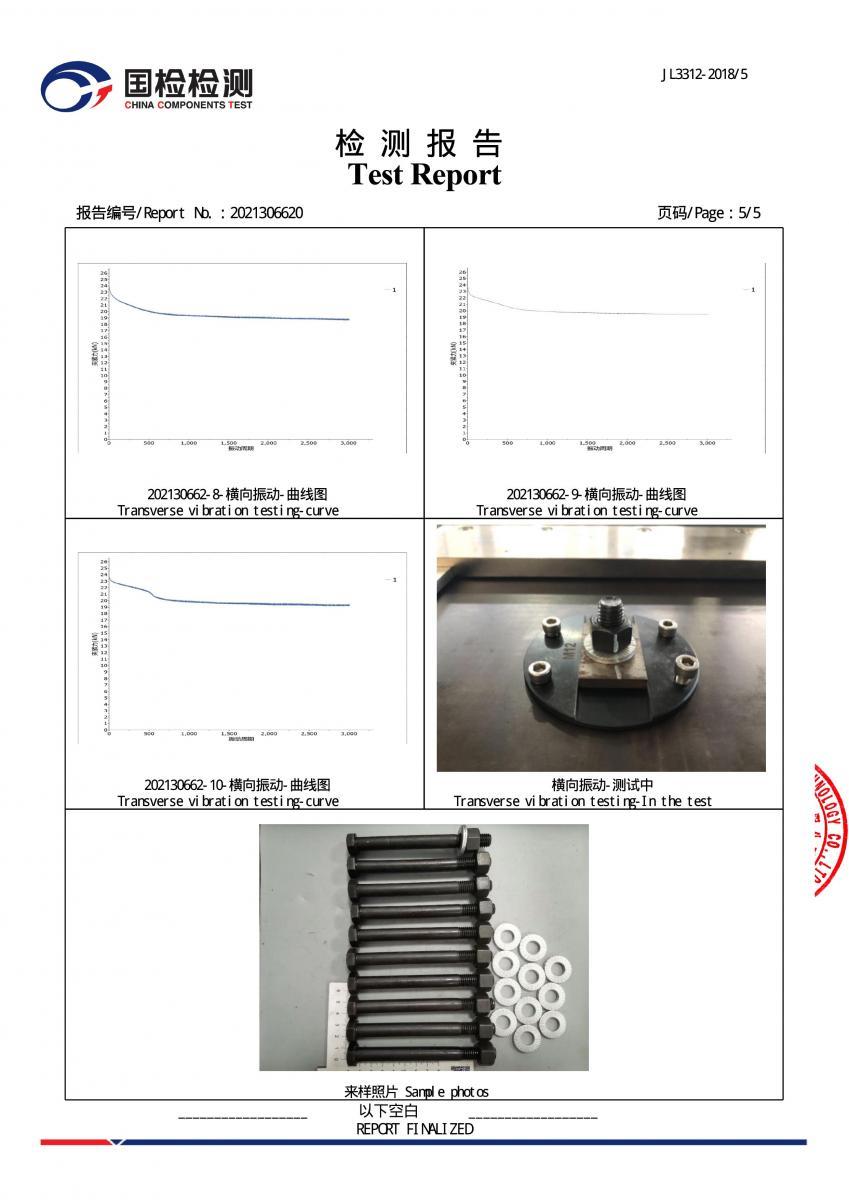 德利双叠12加大ISO16130检测报告2
