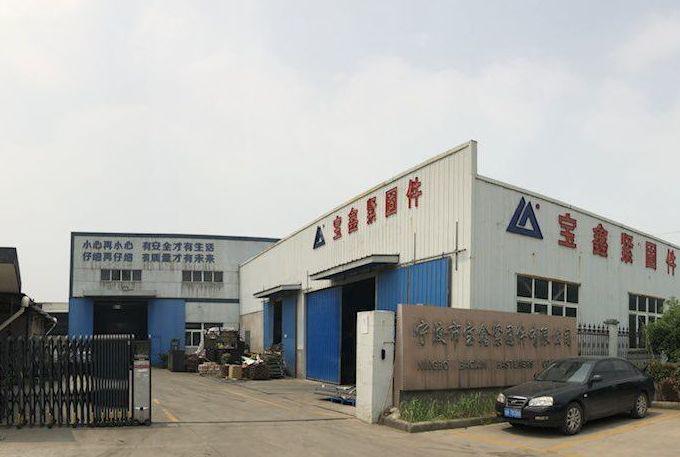 寧波寶鑫高強度螺帽廠房 1