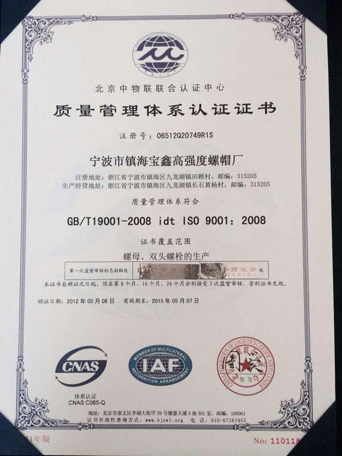 ISO9001.2008 国际质量体系认证