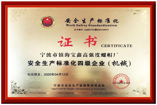 安全生产标准化四级企业