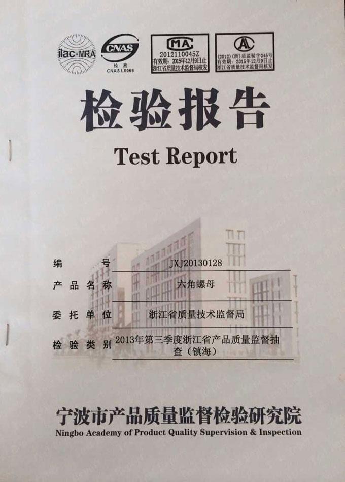 高強度六角螺母檢驗報告