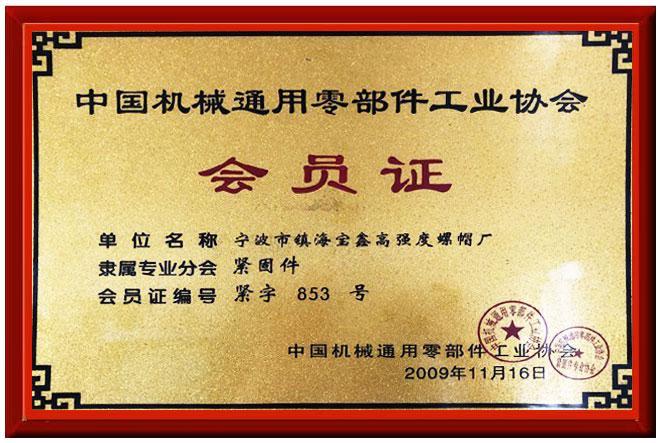 中國機械通用零部件工業協會會員
