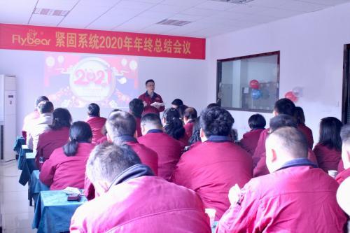 致匠心智未来——南京东明固件2020年总结会议圆满结束