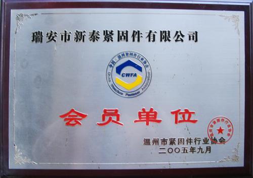 温州紧固件行业协会会员单位