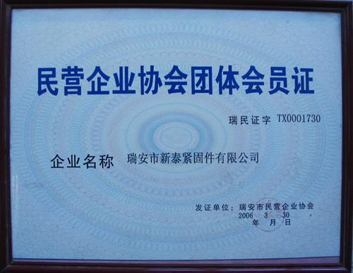 民营企业协会团体会员证