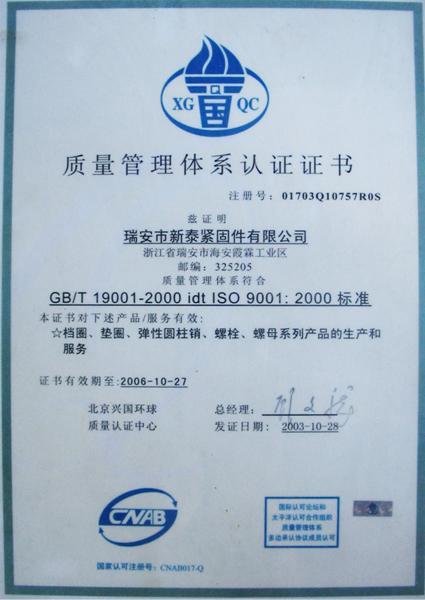质量管理体系荣誉证书
