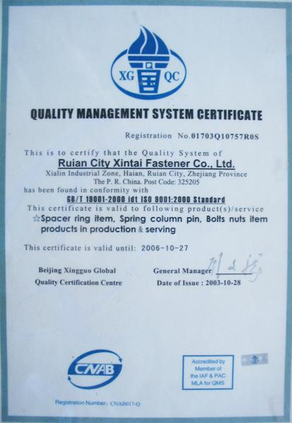 质量管理体系荣誉证书英文