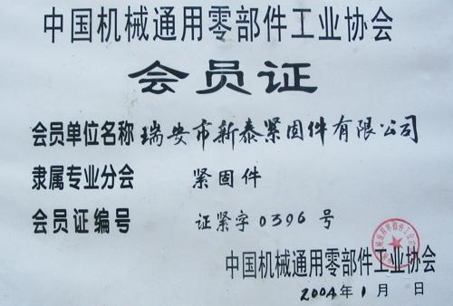 中国机械通用零部件工业协会会员证